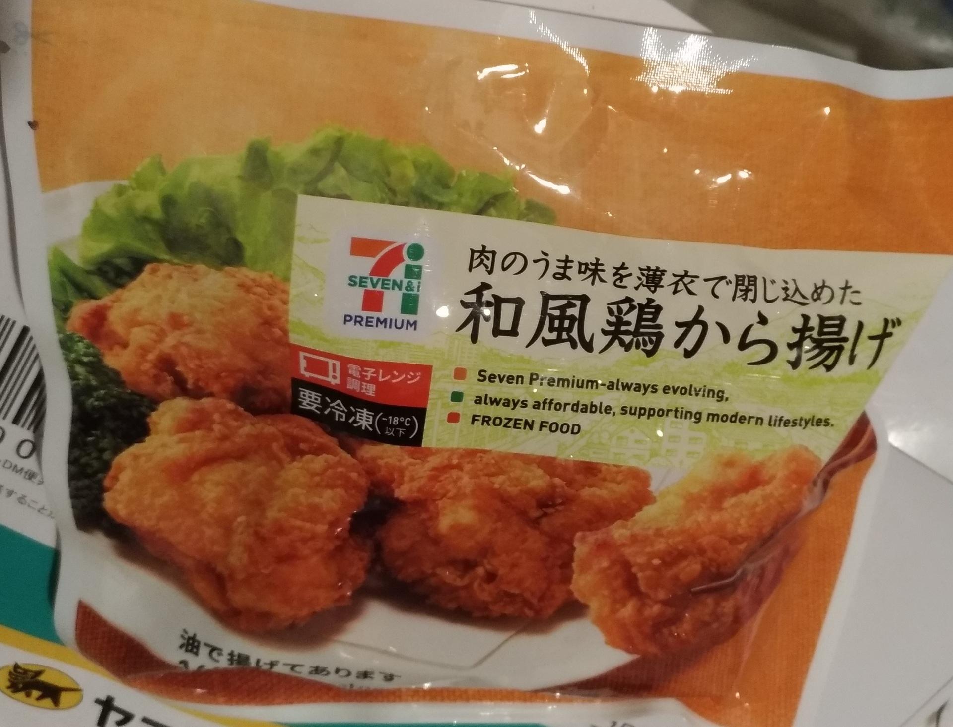 食品 セブン 冷凍