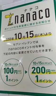 nanaco_seven_point_half_2020_1015_.jpg