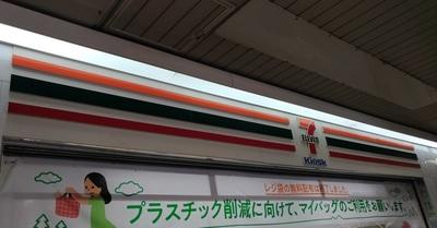 nanaco_seven_point_half_2020_1015_1.jpg