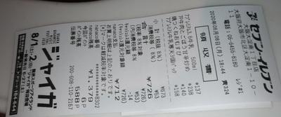 seven_kanten_gyunyu_0608_2.jpg