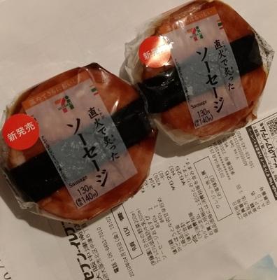 seven_onigiri_100en_heisei.jpg