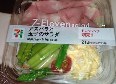 seven_salada_asupara_tamago_.jpg