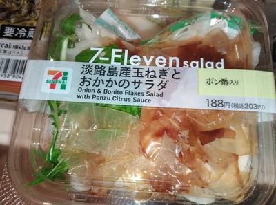 seven_salada_tamanegi_0607_.jpg