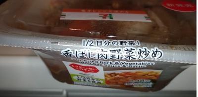 seven_yasai_eiyou_souzai_0522_.jpg