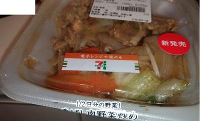 seven_yasai_eiyou_souzai_0522_1.jpg