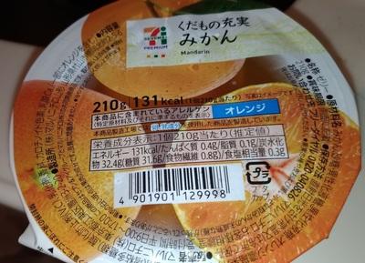 seven_zeri_mikan.jpg
