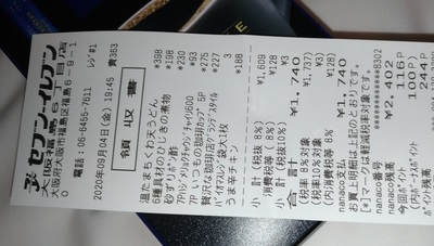 udon_seven_0904_reimen_2.jpg